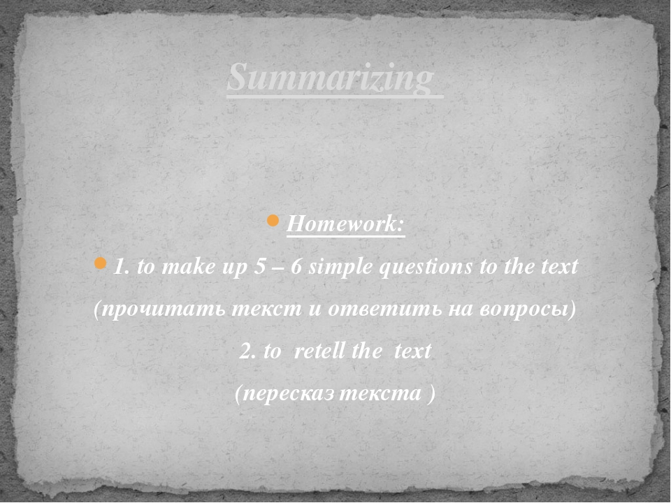 Homework: 1. to make up 5 – 6 simple questions to the text (прочитать текст и...