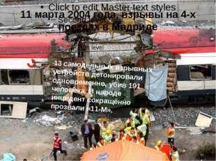 11 марта 2004 года, взрывы на 4-х поездах в Мадриде 13 самодельных взрывных у