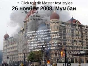 """26 ноября 2008, Мумбаи Начатая одновременно стрельба и взрывы в отелях """"Тадж"""""""