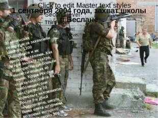 1 сентября 2004 года, захват школы в Беслане 32 чеченских сепаратиста захвати