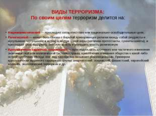 ВИДЫ ТЕРРОРИЗМА: По своим целямтерроризм делится на: Националистический— пр