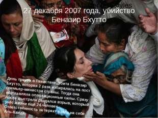 27 декабря 2007 года, убийство Беназир Бхутто День траура в Пакистане, убита