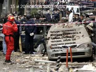 15 и 20 ноября 2003 года, взрывы в Стамбуле Четыре грузовика с бомбами взорва