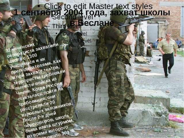 1 сентября 2004 года, захват школы в Беслане 32 чеченских сепаратиста захвати...