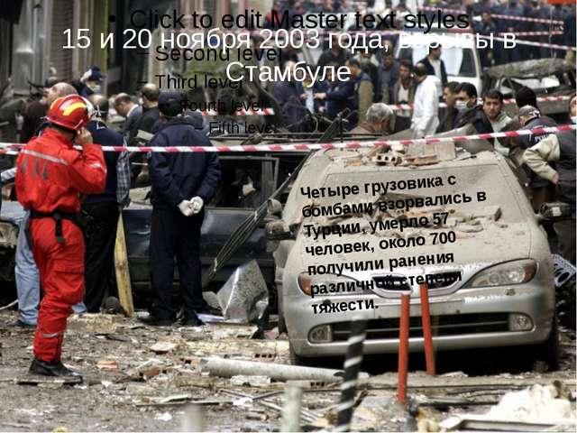 15 и 20 ноября 2003 года, взрывы в Стамбуле Четыре грузовика с бомбами взорва...