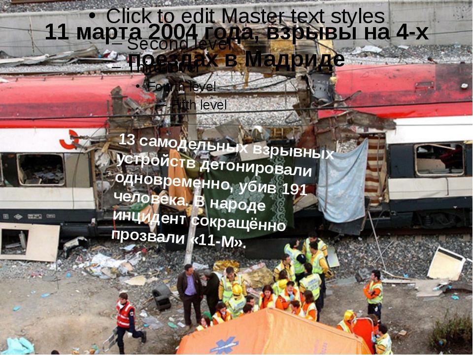 11 марта 2004 года, взрывы на 4-х поездах в Мадриде 13 самодельных взрывных у...