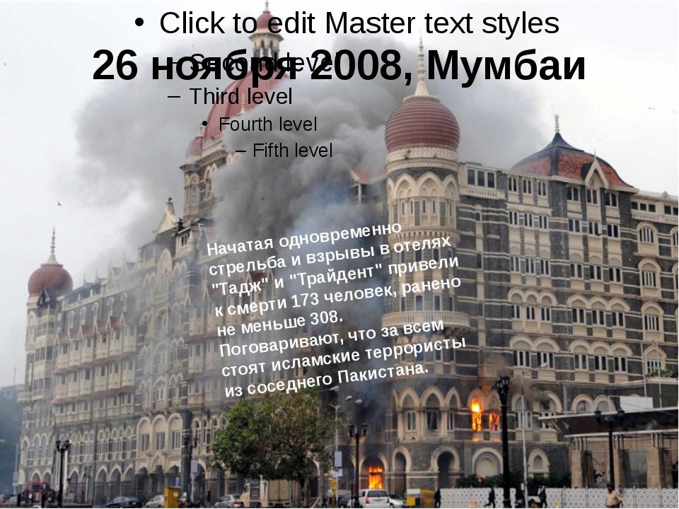 """26 ноября 2008, Мумбаи Начатая одновременно стрельба и взрывы в отелях """"Тадж""""..."""