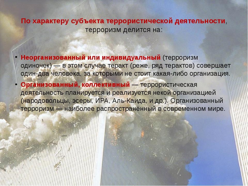 По характеру субъекта террористической деятельности, терроризм делится на: Не...
