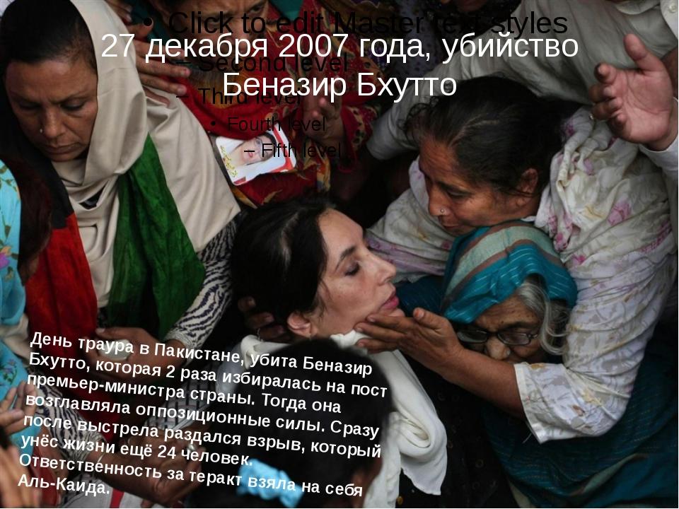 27 декабря 2007 года, убийство Беназир Бхутто День траура в Пакистане, убита...