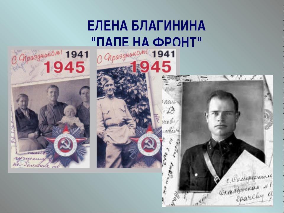 "ЕЛЕНА БЛАГИНИНА ""ПАПЕ НА ФРОНТ"""