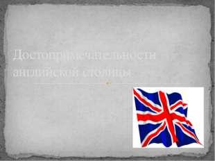 Достопримечательности английской столицы