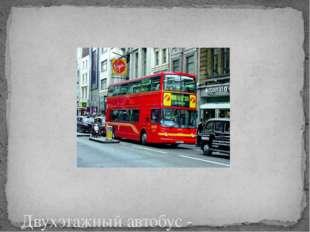Двухэтажный автобус -