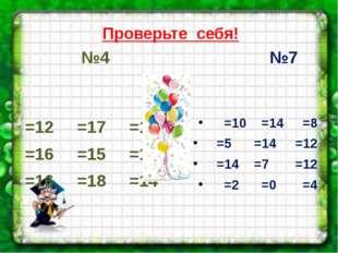Проверьте себя! №4 =12 =17 =15 =16 =15 =13 =16 =18 =14 №7 =10 =14 =8 =5 =14 =
