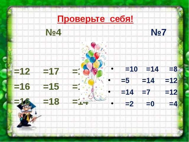 Проверьте себя! №4 =12 =17 =15 =16 =15 =13 =16 =18 =14 №7 =10 =14 =8 =5 =14 =...