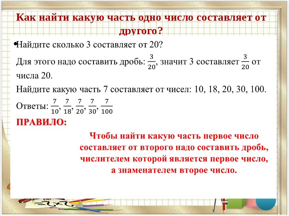 Как найти какую часть одно число составляет от другого?