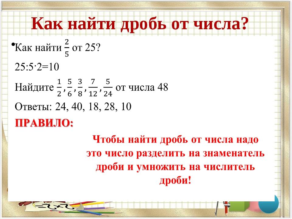 Как найти дробь от числа?