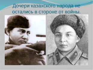 Дочери казахского народа не остались в стороне от войны. Алия Молдагулова Ман