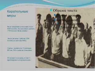 Карательные меры Были задержаны и наказаны около 8500 человек. По неполным да