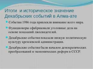 Итоги и историческое значение Декабрьских событий в Алма-ате События 1986 год
