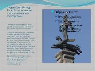 16 декабря 1991 года Республика Казахстан стала независимым государством За г