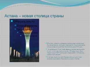 Астана – новая столица страны 500 новых объектов, улучшилась материально-техн