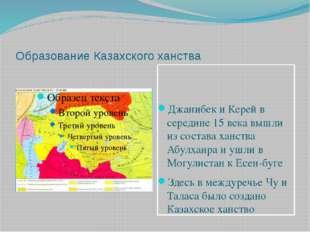 Образование Казахского ханства Джанибек и Керей в середине 15 века вышли из с