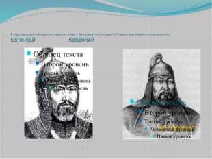 В годы джунгарской агрессии народ во главе с батырами стал на защиту Родины и