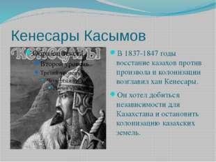 Кенесары Касымов В 1837-1847 годы восстание казахов против произвола и колони