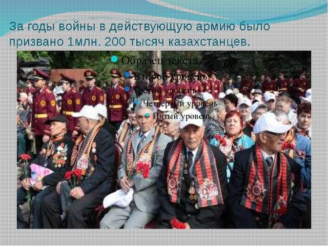 За годы войны в действующую армию было призвано 1млн. 200 тысяч казахстанцев.
