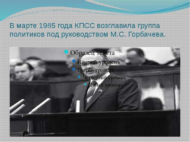 В марте 1985 года КПСС возглавила группа политиков под руководством М.С. Горб...