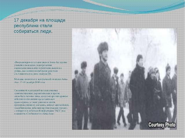 17 декабря на площади республики стали собираться люди. «Вчера вечером и сего...