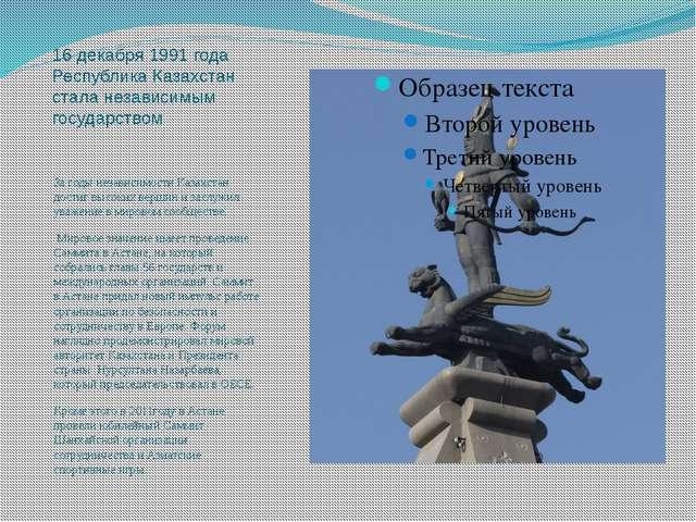 16 декабря 1991 года Республика Казахстан стала независимым государством За г...