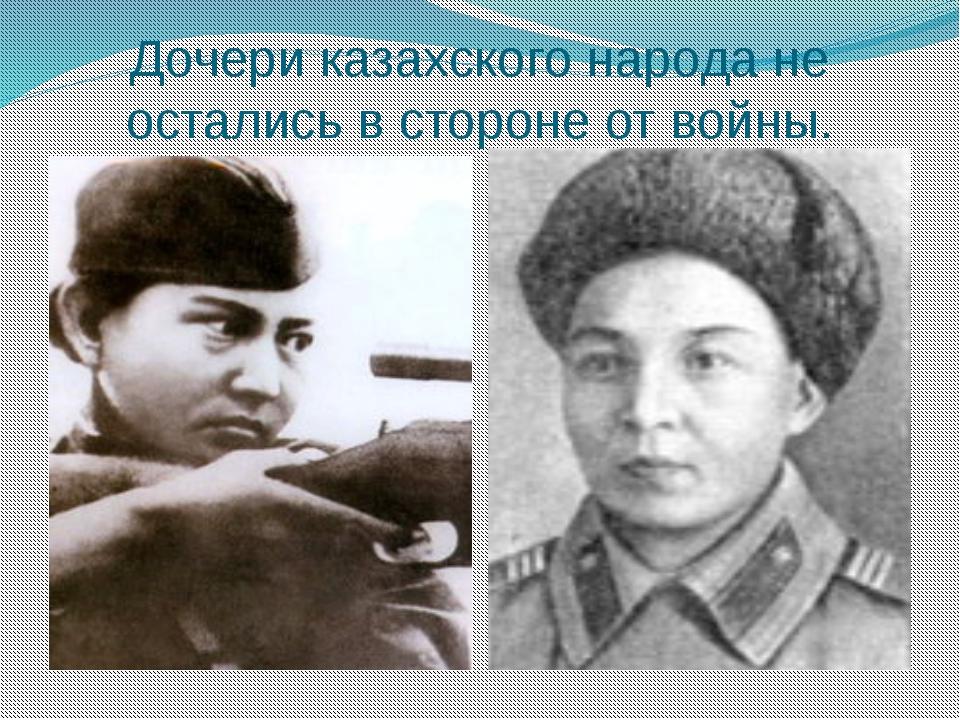 Дочери казахского народа не остались в стороне от войны. Алия Молдагулова Ман...