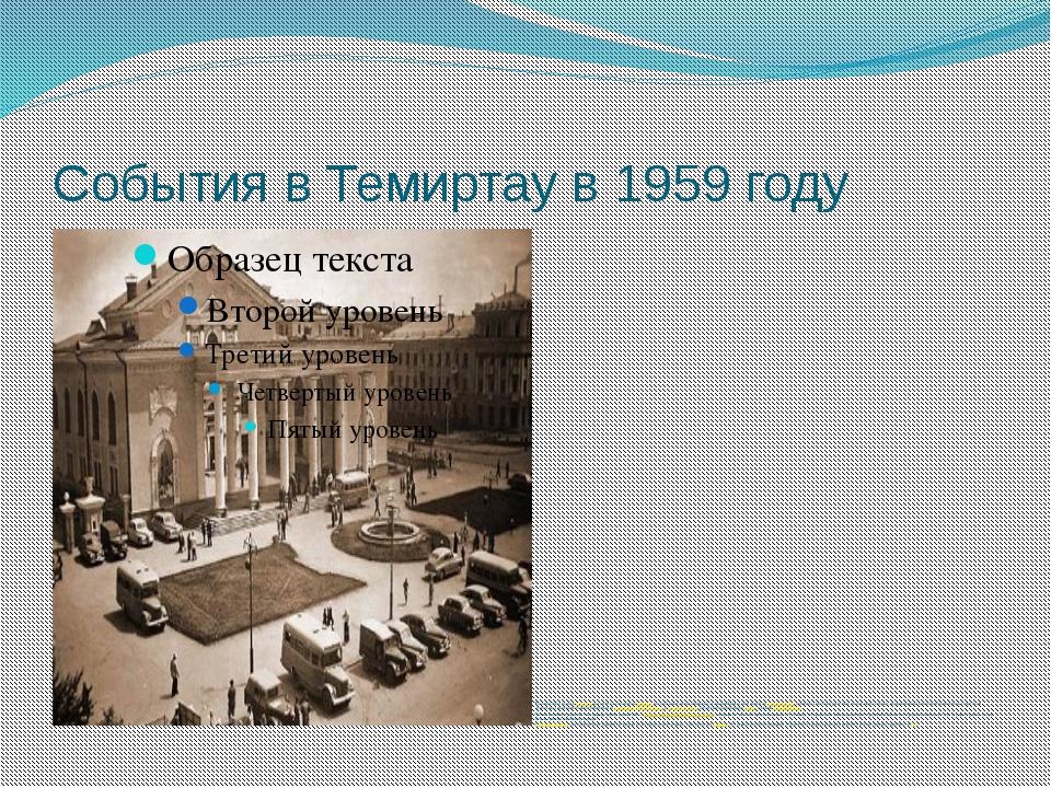 События в Темиртау в 1959 году В конце 1950-х годов вКазахстанна строительс...