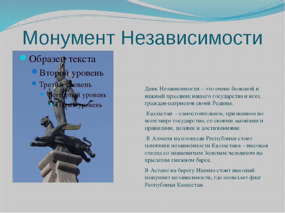 Монумент Независимости День Независимости – это очень большой и важный праздн...