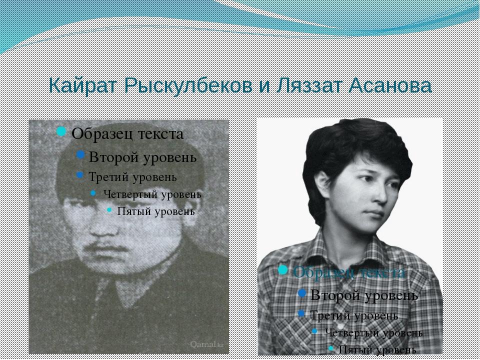 Кайрат Рыскулбеков и Ляззат Асанова