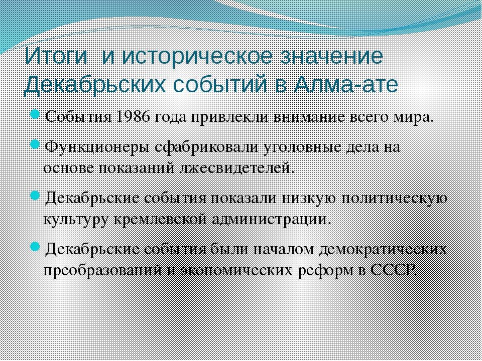 Итоги и историческое значение Декабрьских событий в Алма-ате События 1986 год...