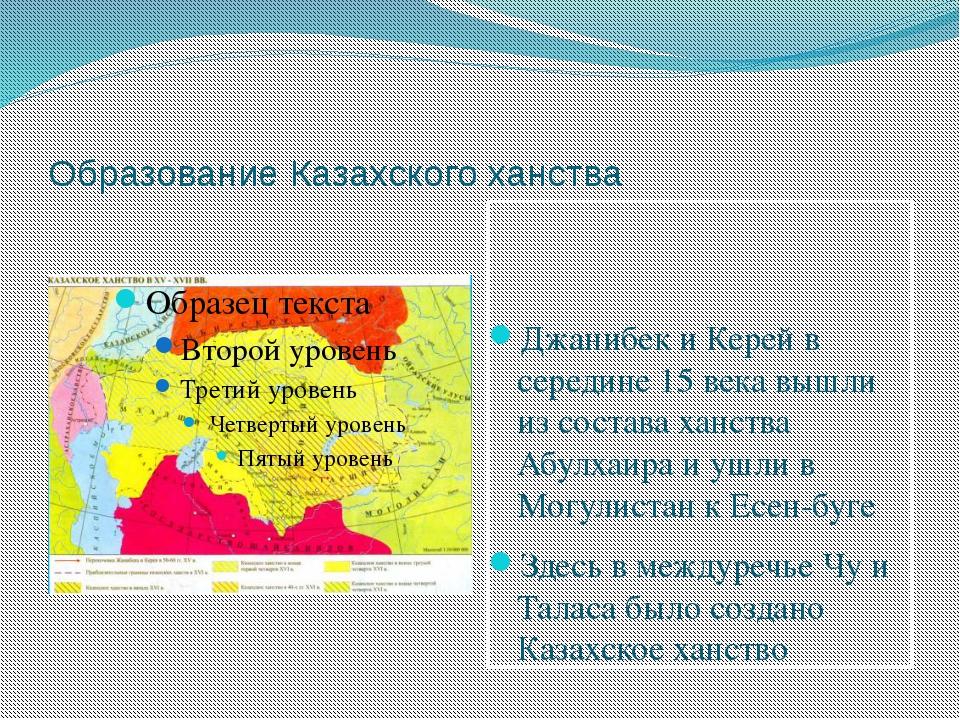 Образование Казахского ханства Джанибек и Керей в середине 15 века вышли из с...