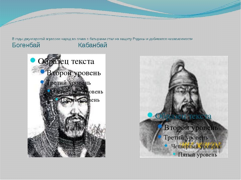 В годы джунгарской агрессии народ во главе с батырами стал на защиту Родины и...