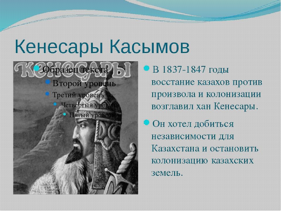 Кенесары Касымов В 1837-1847 годы восстание казахов против произвола и колони...