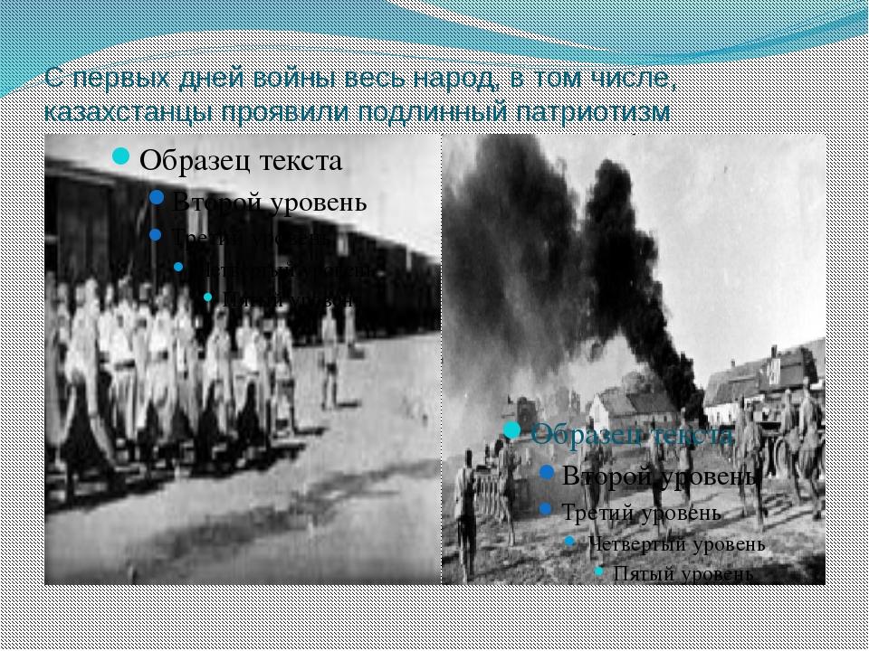 С первых дней войны весь народ, в том числе, казахстанцы проявили подлинный п...