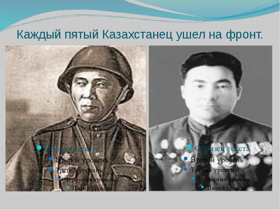 Каждый пятый Казахстанец ушел на фронт.