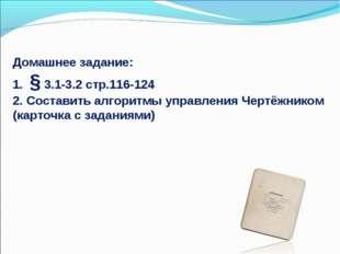 Домашнее задание: 1. § 3.1-3.2 стр.116-124 2. Составить алгоритмы управления