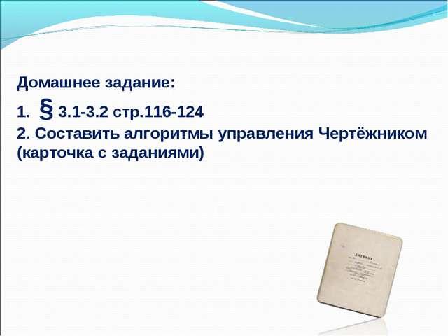Домашнее задание: 1. § 3.1-3.2 стр.116-124 2. Составить алгоритмы управления...