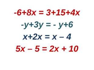 -6+8x = 3+15+4x -y+3y = - y+6 x+2x = x – 4 5x – 5 = 2x + 10