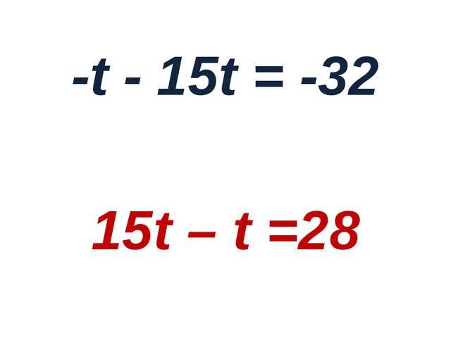 -t - 15t = -32 15t – t =28