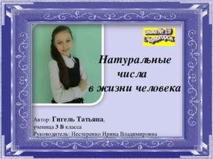 Автор: Гигель Татьяна, ученица 3 В класса Руководитель: Нестеренко Ирина Вла