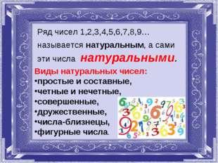 Ряд чисел 1,2,3,4,5,6,7,8,9… называется натуральным, а сами эти числанатура