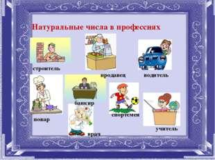 строитель повар продавец банкир врач спортсмен водитель учитель Натуральные ч