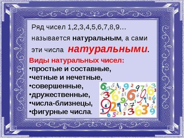 Ряд чисел 1,2,3,4,5,6,7,8,9… называется натуральным, а сами эти числанатура...